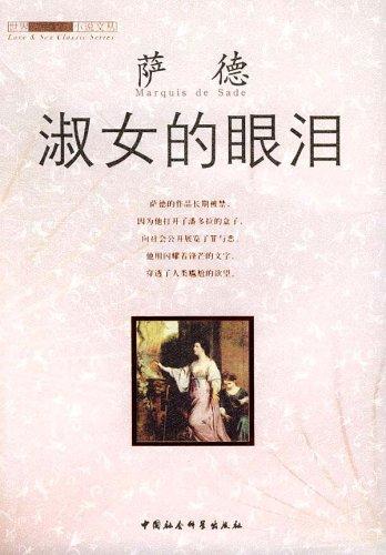 淑女的眼泪/世界经典情爱小说文丛