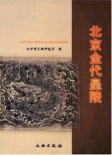 北京金代皇陵(精)