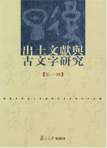 出土文献与古文字研究(第一辑)