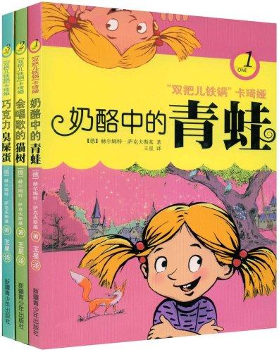 [双把儿铁锅]卡琦娅系列1-3(套装共3册)