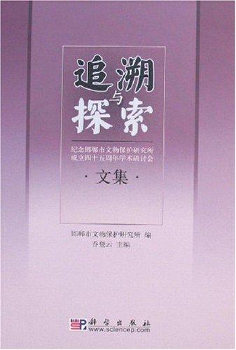 追溯與探索-紀念邯鄲市文物保護研究所成立四十五周年學術研讨會