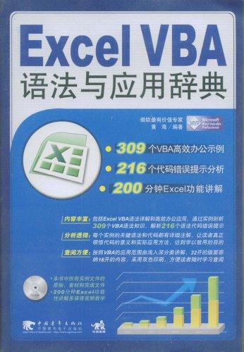Excel VBA语法与应用辞典(附盘)