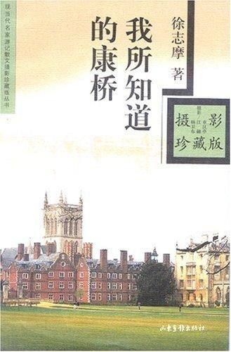 现当代名家游记散文摄影珍藏版——徐志摩.我所知道的康桥