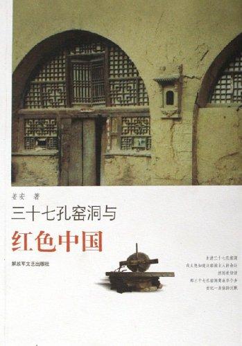 三十七孔窑洞与红色中国