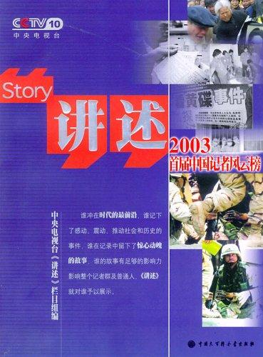 講述(2003首屆中國記者風雲榜)