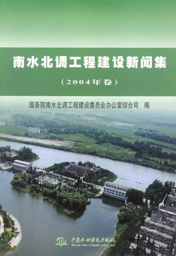 南水北調工程建設新聞集(2004年卷)
