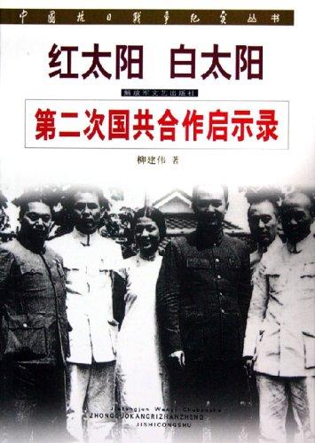 红太阳白太阳--第二次国共合作启示录/中国抗日战争纪实丛书