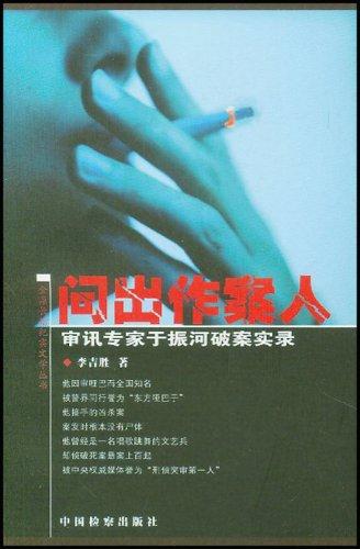 问出作案人(审讯专家于振河破案实录)/金鼎长篇纪实文学丛书