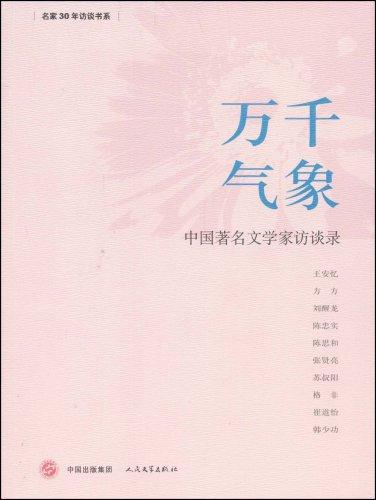 万千气象:中国著名文学家访谈录