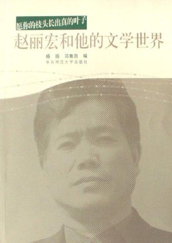 赵丽宏和他的文学世界(愿你的枝头长出真的叶子)