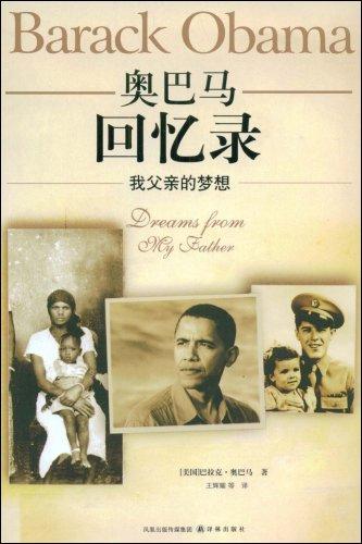 奥巴马回忆录:我父亲的梦想