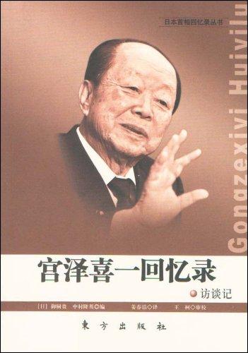 宫泽喜一回忆录