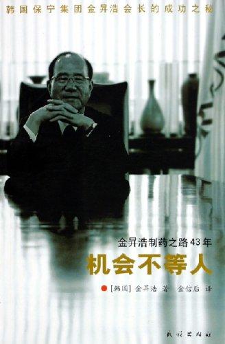 机会不等人(金昇浩制药之路43年)