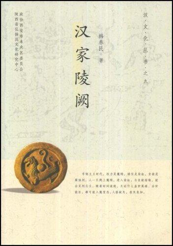 漢家陵阙/漢文化叢書