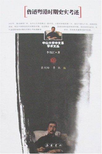 鲁迅粤港时期史实考述