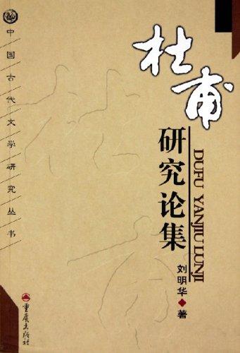 杜甫研究论集/中国古代文学研究丛书