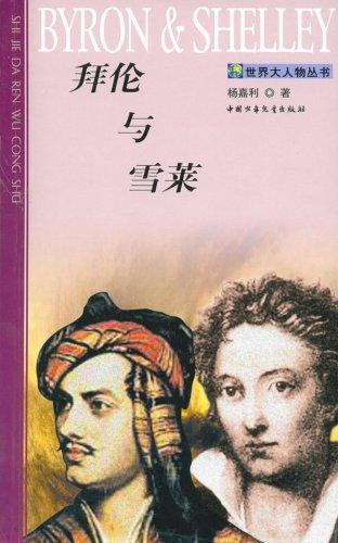 世界大人物丛书:拜伦与雪莱