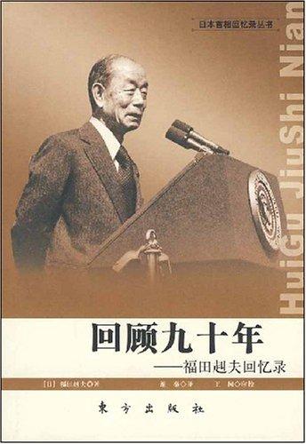 回顾九十年--福田赳夫回忆录