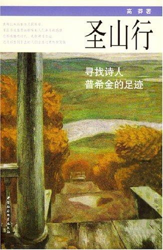 圣山行(寻找诗人普希金的足迹)
