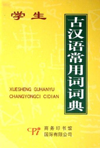 学生古汉语常用词词典(精)