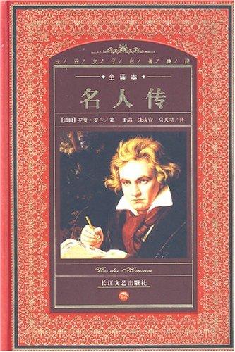 中華國粹經典文庫-名人傳