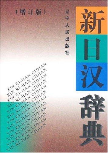 新日汉辞典(增订版)(精)
