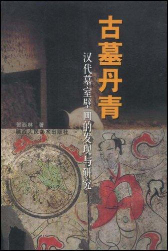 古墓丹青--漢代墓室壁畫的發現與研究