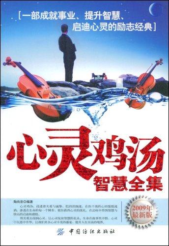 心灵鸡汤智慧全集(2009最新版)