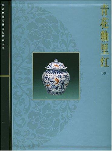青花釉裡紅(中)(精)/故宮博物院藏文物珍品大系