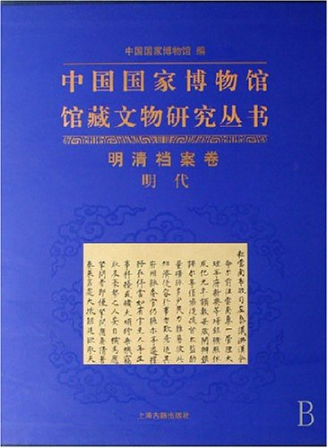 明清档案卷(明代)(精)/中国国家博物馆馆藏文物研究丛书