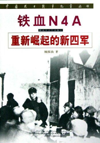 铁血N4A--重新崛起的新四军/中国抗日战争纪实丛书