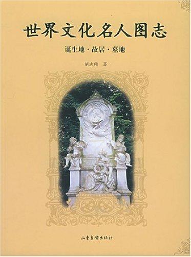 世界文化名人圖志(誕生地故居墓地)