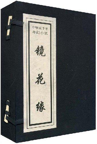 中华五千年·奇幻小说--镜花缘