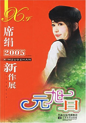 席娟2005新作展:元旭日