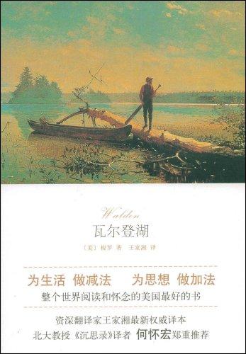 瓦尔登湖(梭罗)封面图片