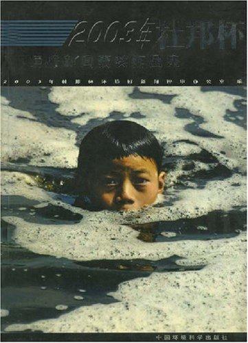 2003年杜邦杯環境好新聞獲獎作品集