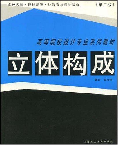 立体构成第二版(高等院校设计专业系列教材)(胡介鸣)封面图片