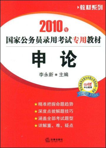 2010年國家公務員錄用考試專用教材:申論