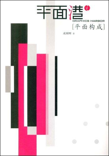 平面港之平面构成_成朝晖_txt下载 其它_一博书库