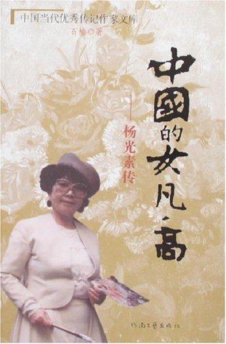 中国的女凡·高-杨光素传