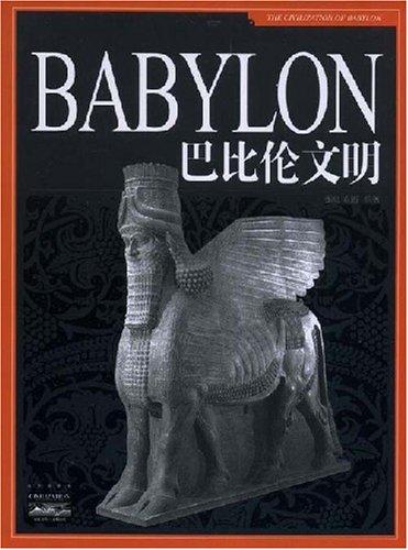 巴比倫文明