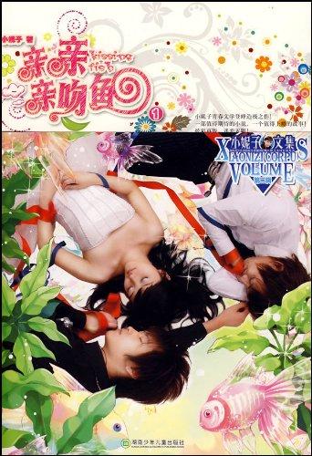 亲亲亲吻鱼1_搜狐亲亲亲吻鱼①小妮子最新作品搜狐读书