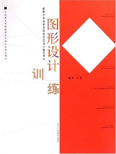 图形设计训练/新概念中国美术院校视觉设计辅导教材