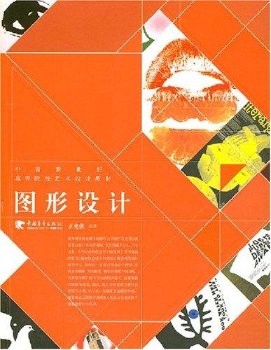 书库 图形设计  本书结合视觉传达图形语义的理论研究,以现代传播学