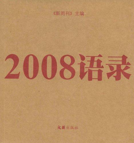 2008語錄