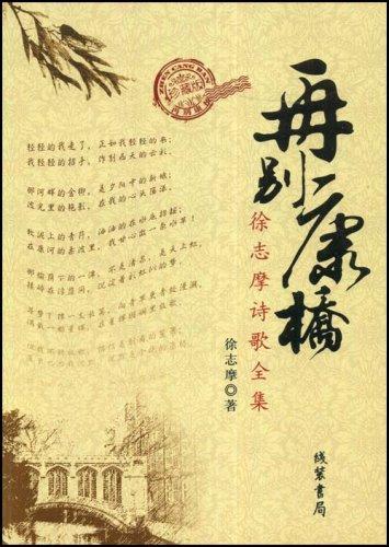 徐志摩诗歌全集:再别康桥(珍藏版)