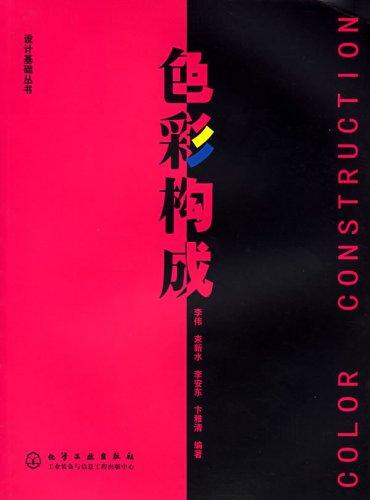 色彩构成/设计基础丛书