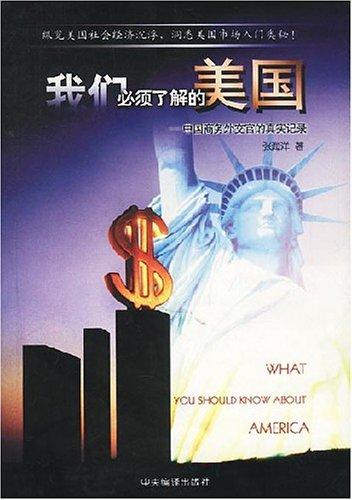 我们必须了解的美国(中国商务外交官的真实记录)