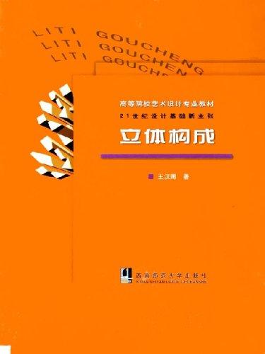 立体构成(21世纪设计基础新主张高等院校艺术设计