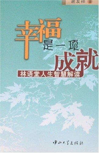 幸福是一项成就-林语堂人生智慧解读
